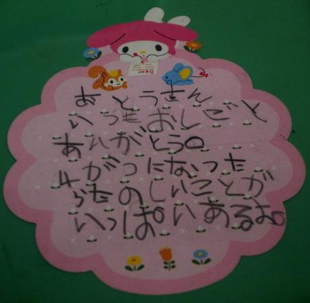 letter from little girl