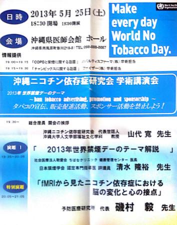 ニコチン依存症研究会