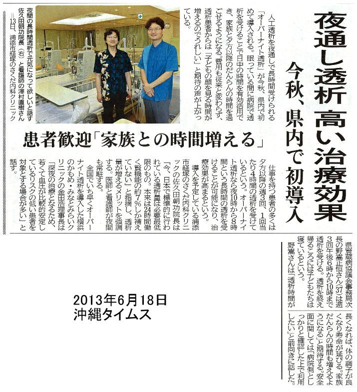 沖縄タイムス新聞記事20130618