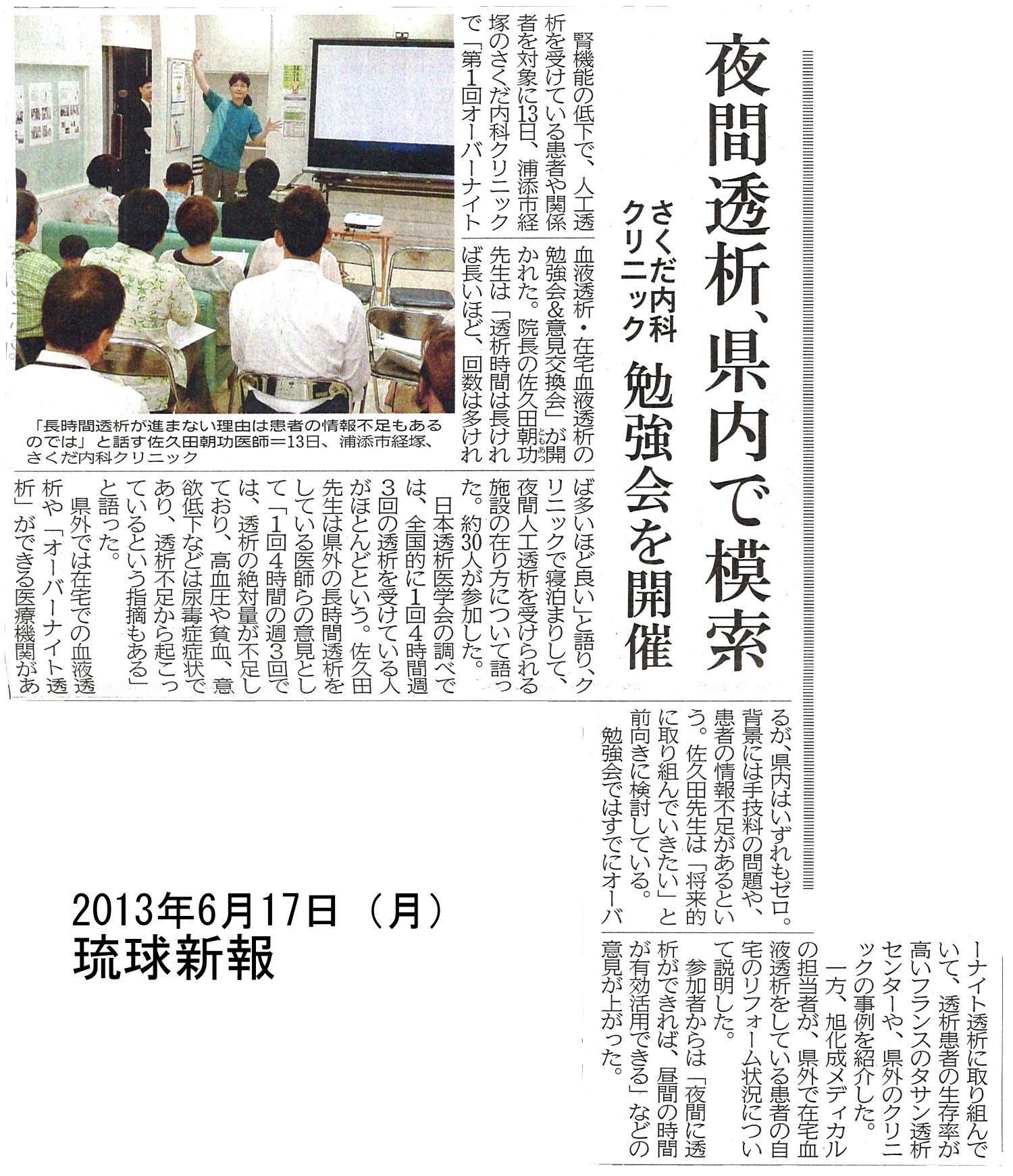 琉球新報の記事20130617