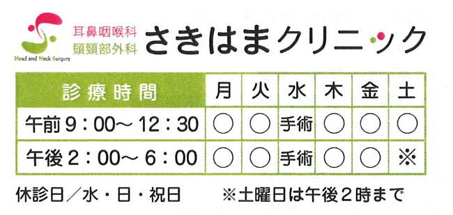 sakihamaclinic