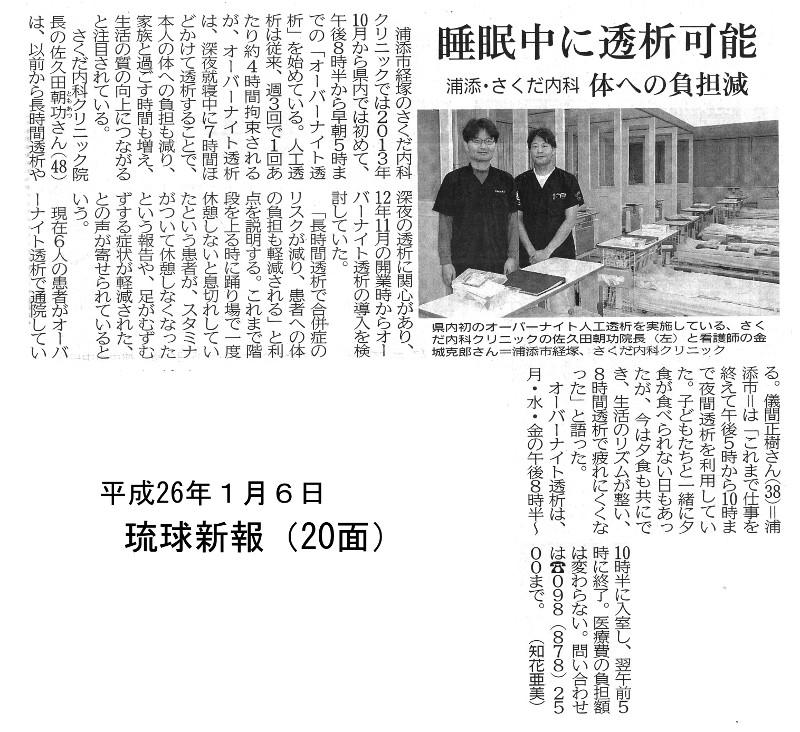 琉球新報20140106